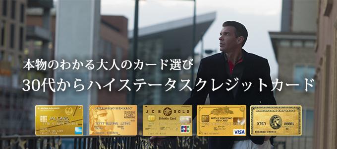 本物のわかる大人のカード選び30代からのハイステータスクレジットカード