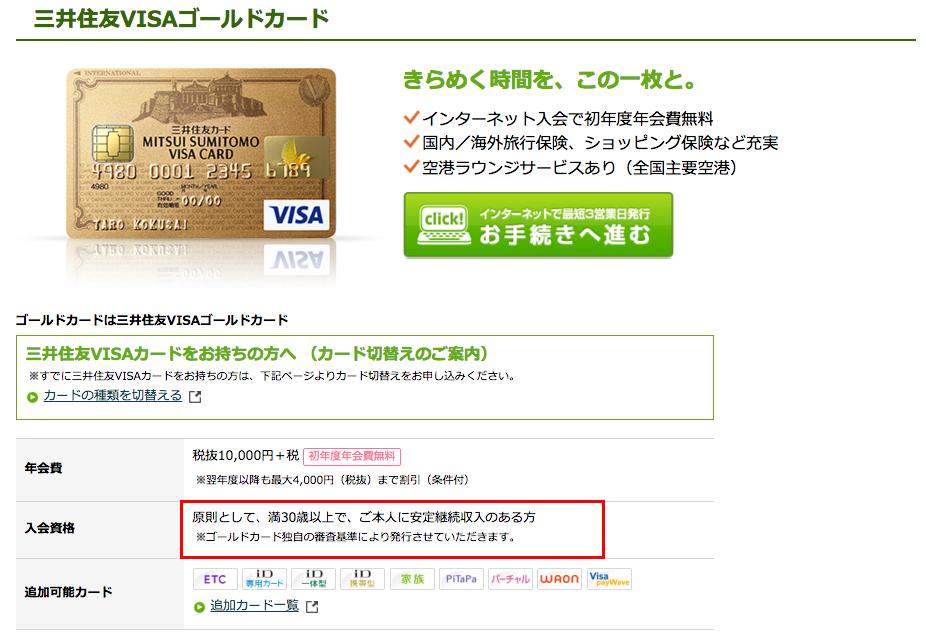 三井住友VISAクレジットカード画面キャプチャ