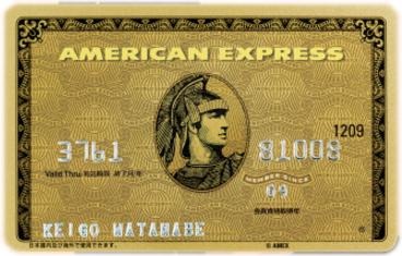 アメリカンエキスプレスゴールドカードハイステータスクレジットカード