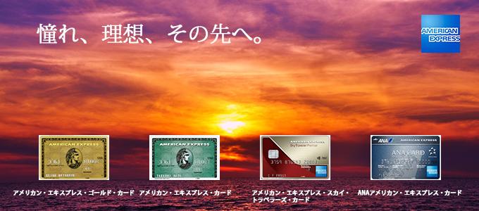 ハイステータス,アメリカンエキスプレスクレジットカード特集