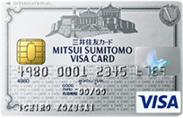 三井住友VISAカードクラシックカード一般カード