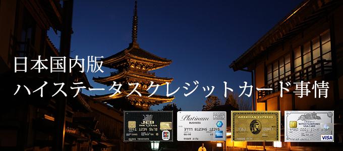 日本国内,ハイステータスクレジットカード,特集