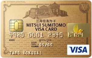 三井住友VISAカードハイステータスクレジットカード