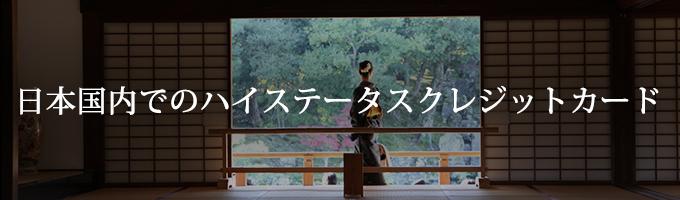 日本国内,ハイステータスクレジットカード