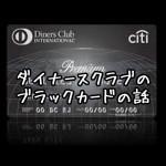 dinersclubcardblackcard