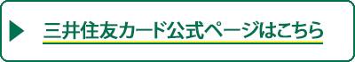 三井住友VISAクラシックカードmituisumitomovisacard
