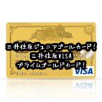 mituisumitomovisaprimegoldcard